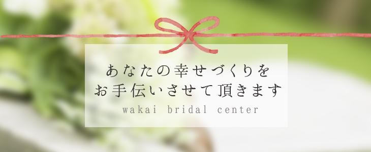 若井結婚センター所長