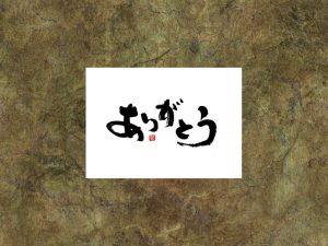 kotoba011